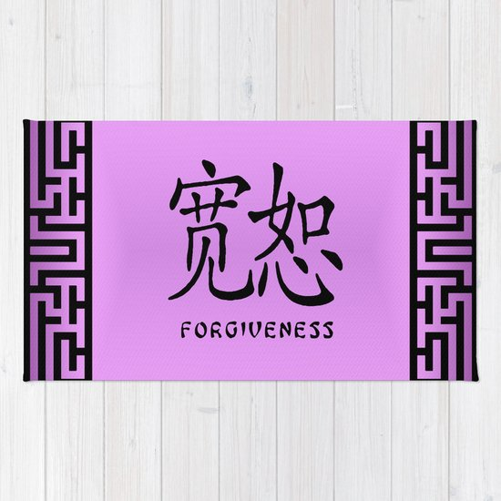 Symbol Forgiveness In Mauve Chinese Calligraphy Rug By