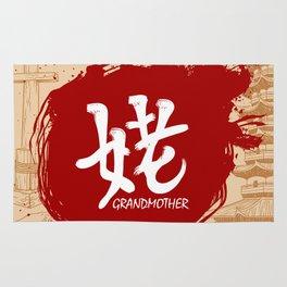 Japanese kanji - Grandmother Rug