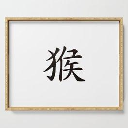Chinese zodiac sign Monkey Serving Tray