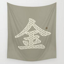 Chinese Character Metal / Jin Wall Tapestry