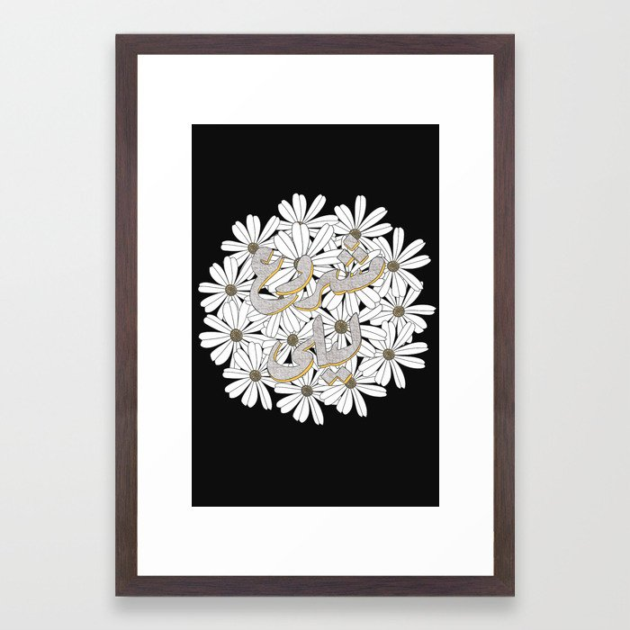Mashrou\' Leila Band Floral Logo Framed Art Print by deematabaza ...