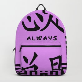"""Symbol """"Always"""" in Mauve Chinese Calligraphy Backpack"""