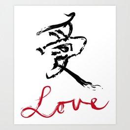 Bilingual LOVE Art Print