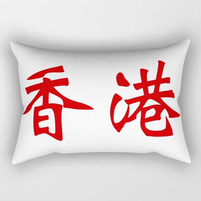 Chinese characters of Hong Kong Rectangular Pillow