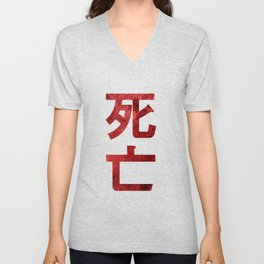 Death In Chinese Unisex V-Neck