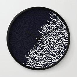 Arabic letters Wall Clock