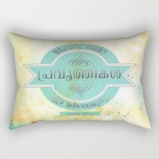 Psalm 92:5 (Retro) Rectangular Pillow