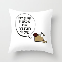 "Dialog with the dog N43 - ""GENDER"" Throw Pillow"
