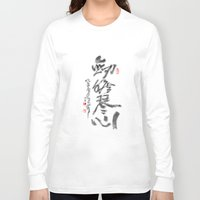 calligraphy Long Sleeve T-shirts featuring CHINESE CALLIGRAPHY by Leo Wang