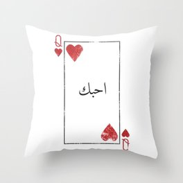I love you in arabic احبك Throw Pillow