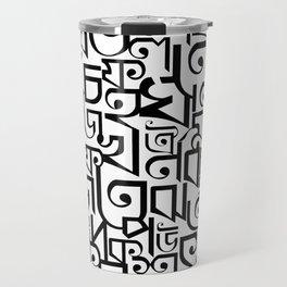 Bengali Alphabets Travel Mug