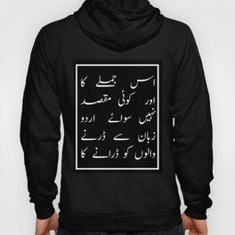 This sentence has no purpose but to scare those who are scared by Urdu Hoody
