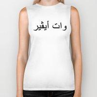 arabic Biker Tanks featuring Whatever | Arabic by Ziad Aljewair