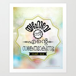 Psalm 91:9 (Retro) Art Print