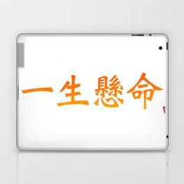 """一生懸命 (Isshou Kenmei) """"Commit yourself completely"""" Laptop & iPad Skin"""