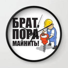 "Funny Worker with Cyrillic Text: ""Bro, Let's Do Mining"" Wall Clock"