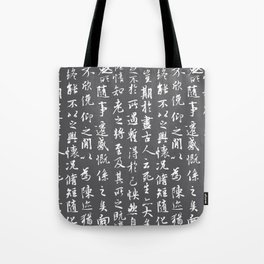 Ancient Chinese Manuscript // Charcoal Tote Bag