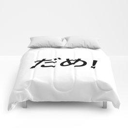 だめ! Dame! (Japanese Word) Comforters