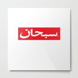 سبحان supreme new hot 2018 red arabic word عربي Metal Print