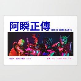 Saint Seiya x Wong Kar Wai (NO.1) Art Print