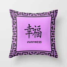 """Symbol """"Happiness"""" in Mauve Chinese Calligraphy Throw Pillow"""