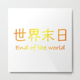 """Chinese characters of """"end of the world"""" Metal Print"""