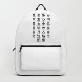 Japanese Alphabet Writing Logos Icons Backpack