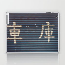 garage Laptop & iPad Skin