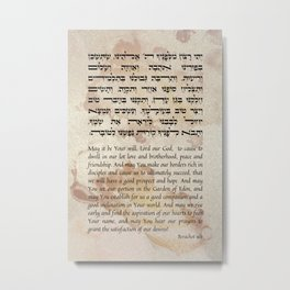 Talmud Hebrew Prayer by Rabbi Elazar - Inspirational Art Metal Print