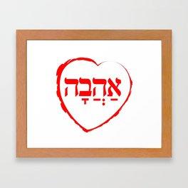 The Hebrew Set: AHAVA (=Love) Framed Art Print