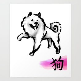 Chinese Ink Dog Art Print