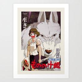 Princess Mononoke - Japanese anime poster by Hayao Miyazaki, 1997 Art Print