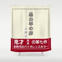 tokyo ghoul Shower Curtains featuring Black Goat's Egg from Tokyo Ghoul by davzoku