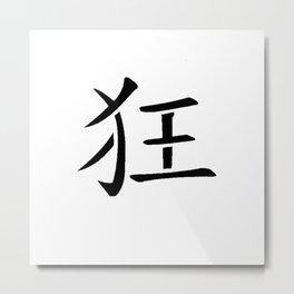 Japanese Kanji Symbols 015: Crazy Metal Print