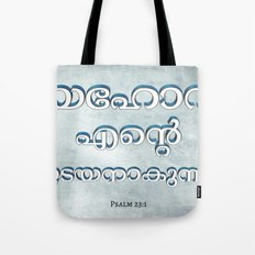 Psalm 23:1 (3D-Blue&White) Tote Bag