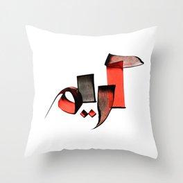 Karim Throw Pillow