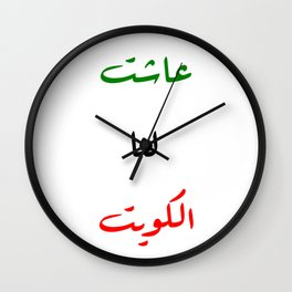 Kuwait Wall Clock