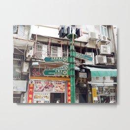 Chinese Street Sign Metal Print
