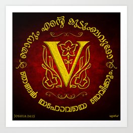 Joshua 24:15 - (Gold on Red) Monogram V Art Print