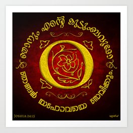 Joshua 24:15 - (Gold on Red) Monogram O Art Print