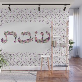 Watercolor Spring Flowers Shabbat Jewish Art Wall Mural