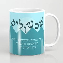 Obstacles Coffee Mug