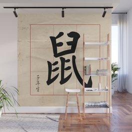 Rat  Wall Mural