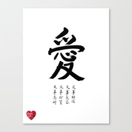 What Love Involves- Classy Valentines Gift, Gift for her or him Canvas Print