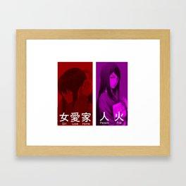 2 side girl Framed Art Print