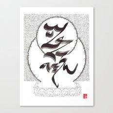 Chenrezik  - The essence of the Speech of all the Buddhas Canvas Print