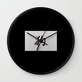 Chinese zodiac sign Dog black Wall Clock