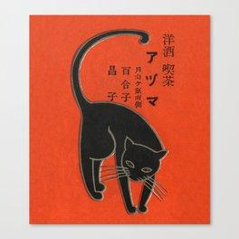 Vintage Art Deco Japanese Black Cat Canvas Print