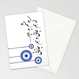Hafiz Stationery Cards