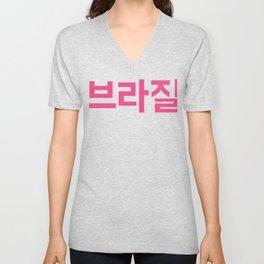 "KOREAN HANGUL ""BRAZIL"" GRAPHIC DESIGN Unisex V-Neck"